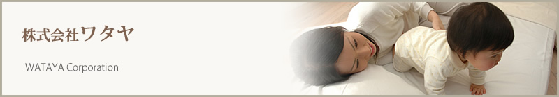 ワタヤ official website :  プライバシーポリシー
