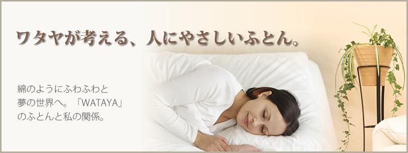 ワタヤ official website